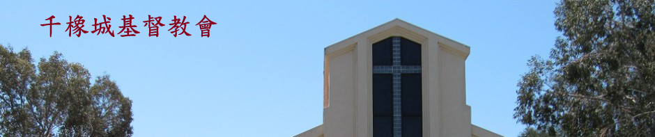 千橡城基督教會